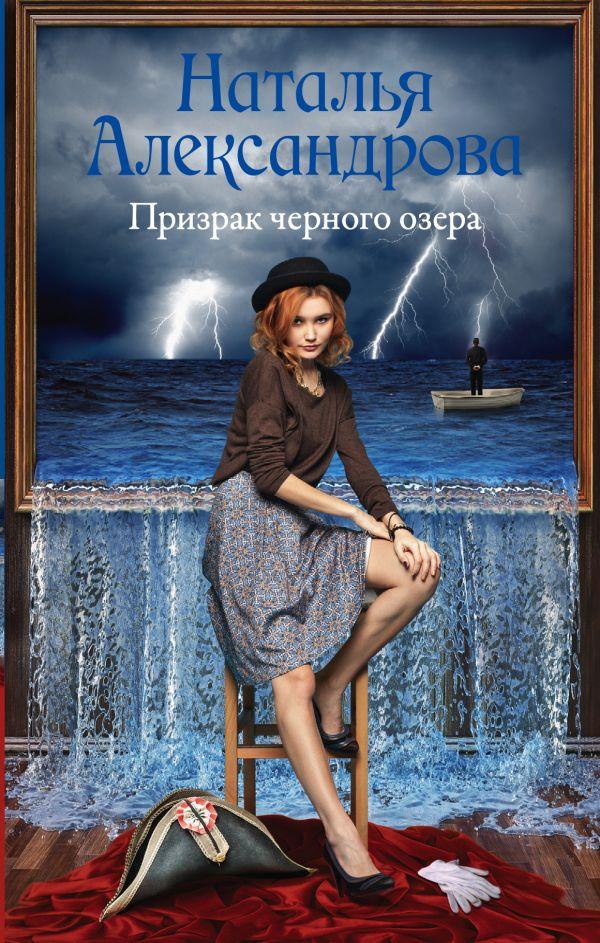 Призрак черного озера: Роман