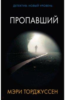 Пропавший: Роман
