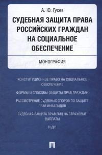 Судебная защита права российских граждан на социальное обеспечение: Моногра