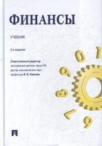 Финансы: Учебник