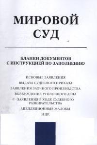 Мировой суд. Бланки документов с инструкцией по заполнению