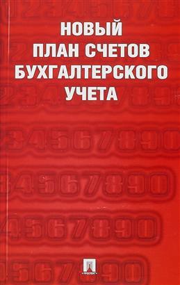 Новый план счетов бухгалтерского учета.С уч. Пр.94н.от 31.10.00