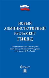 Новый административный регламент ГИБДД