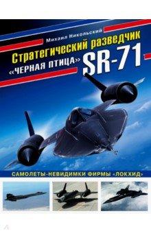 """Стратегический разведчик SR-71 """"Черная птица"""". Самолеты-невидимки фирмы..."""