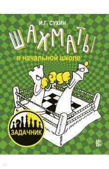 Шахматы в начальной школе: задачник