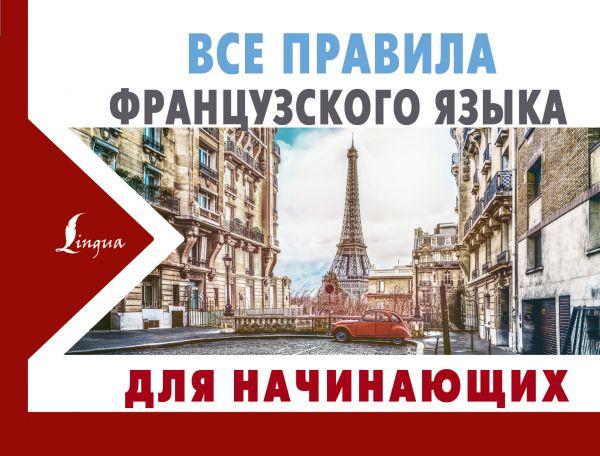 Все правила французского языка ДЛЯ НАЧИНАЮЩИХ