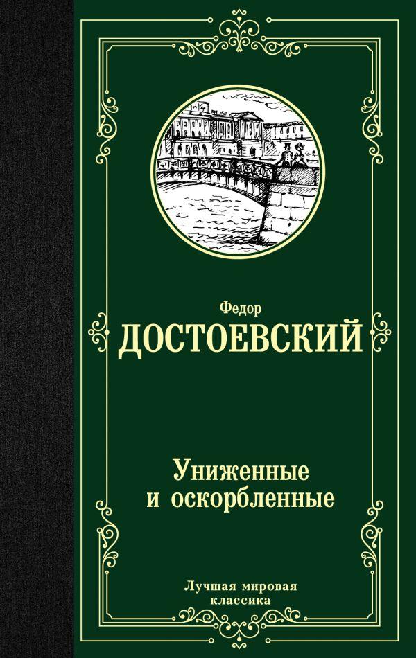Униженные и оскорбленные: Роман