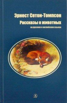 Рассказы о животных: на русском и английском языках