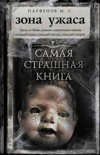 Самая страшная книга. Зона ужаса