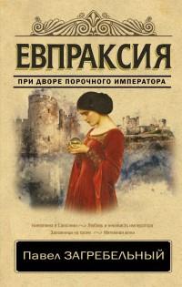 Евпраксия: Исторический роман