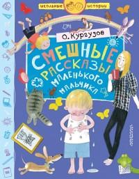 Смешные рассказы маленького мальчика: Рассказы и сказки