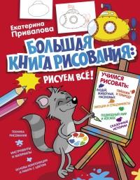 Большая книга рисования: Рисуем все!