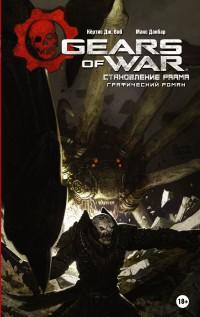 Gears of War. Становление РААМа: Графический роман