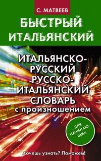 Итальянско-русский русско-итальянский словарь с произношением для начинающ