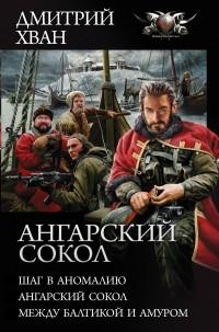 Ангарский Сокол: Сборник