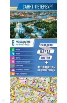 Санкт-Петербург: Карта + путеводитель по центру города
