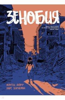 Зенобия: Графический роман