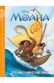 Моана: Детский графический роман