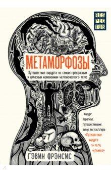 Метаморфозы. Путешествие хирурга по самым прекрасным и ужасным изменениям ч