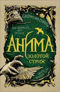 Анима: Книга 1: Золотой стриж