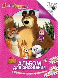 Альбом для рисования с образцами для раскрашивания: Маша и Медведь (розовый