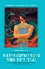 Легенды и мифы Древней Греции: Герои. Геракл