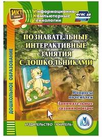 CD Познавательные интерактивные занятия с дошкольниками