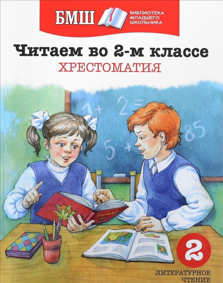 Читаем в 2-м классе: Хрестоматия: Пособие для начальной школы