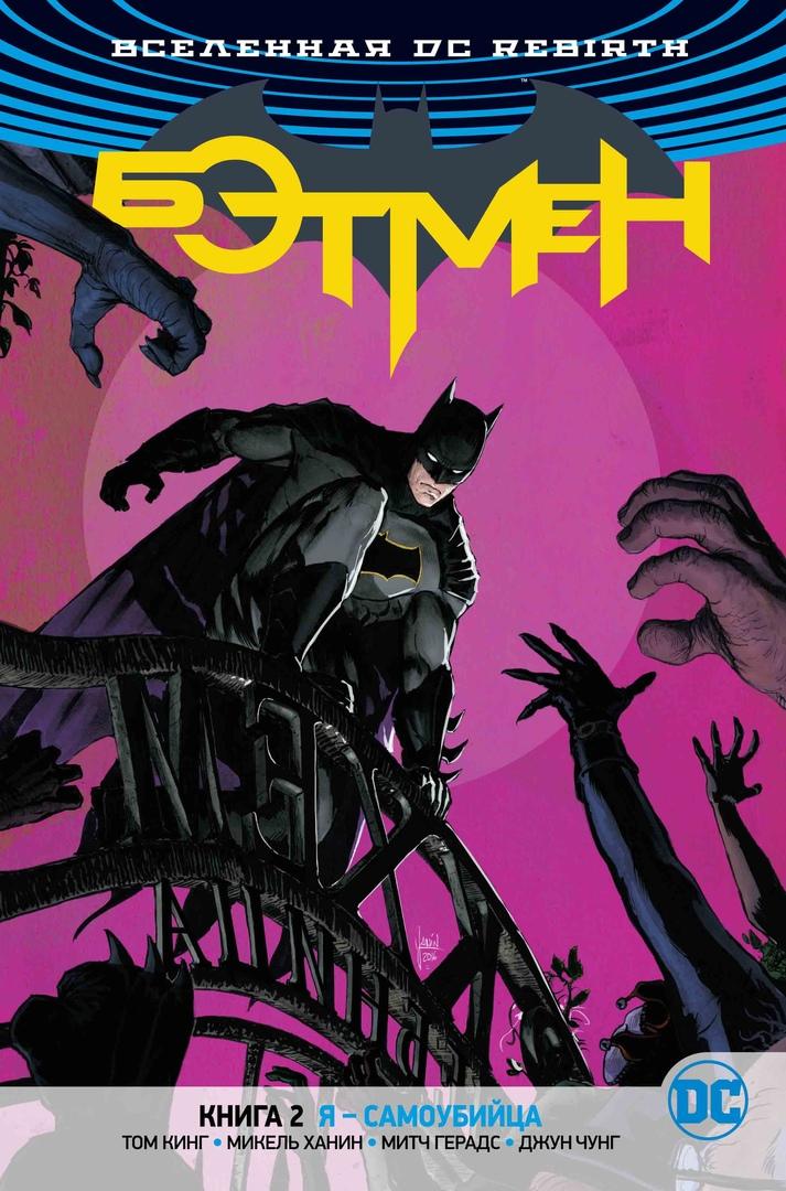 Вселенная DC. Rebirth. Бэтмен: Книга 2: Я - самоубийца: графический роман