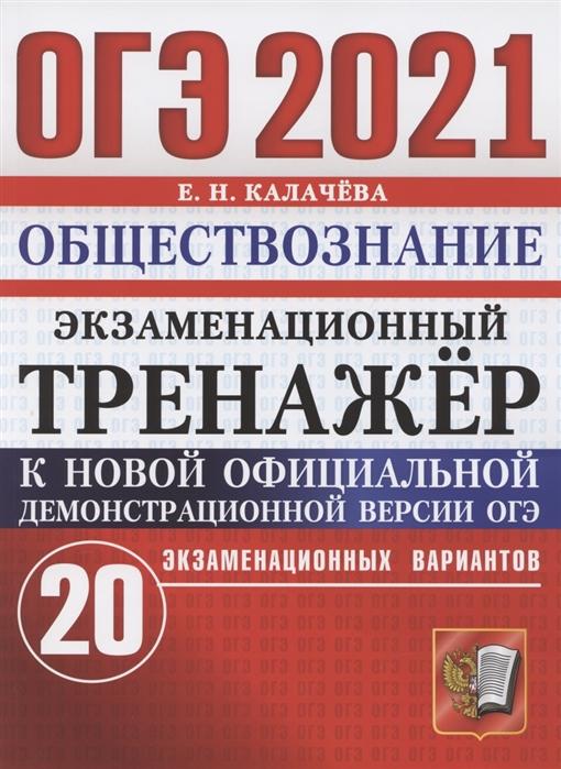 ОГЭ 2021. Обществознание: Экзаменационный тренажер. 20 экзаменац. вариантов