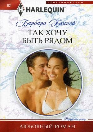 Так хочу быть рядом: Роман