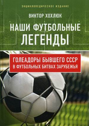 Наши футбольные легенды. Голеадоры бывшего СССР в футбольных битвах за рубе