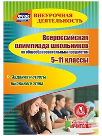 CD Всероссийская олимпиада школьников по общеобразовательным предметам.5-11