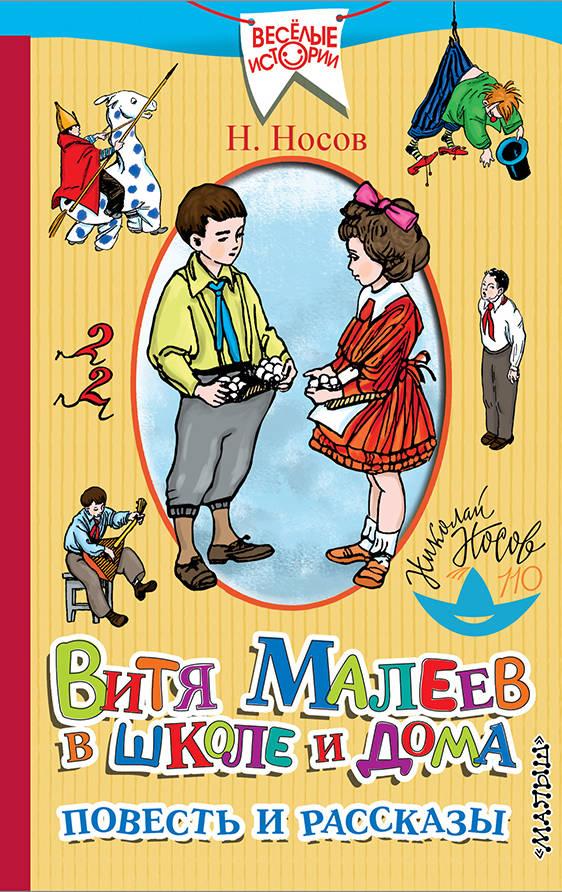 Витя Малеев в школе и дома: Повесть и рассказы