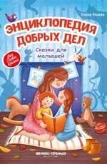 Энциклопедия добрых дел: Сказки для малышей
