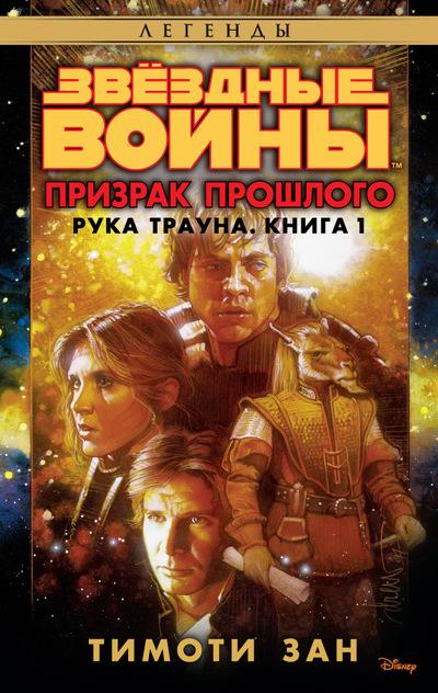 Звездные Войны. Рука Трауна: Кн.1: Призрак прошлого