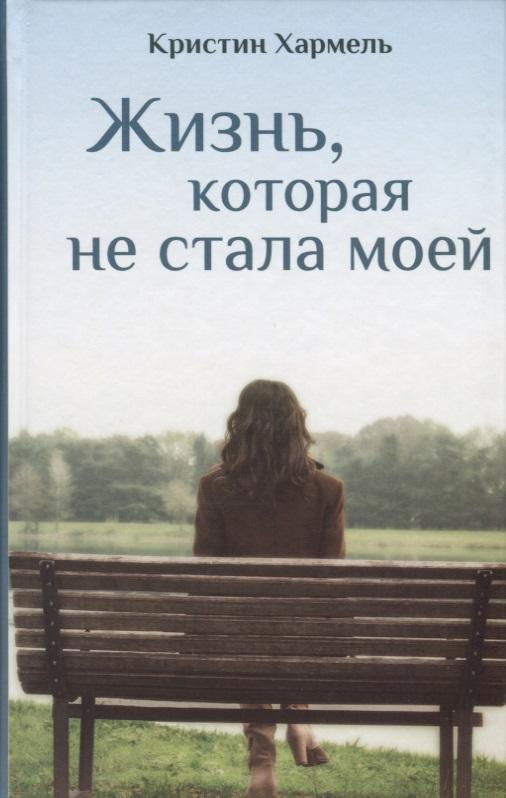 Жизнь, которая не стала моей