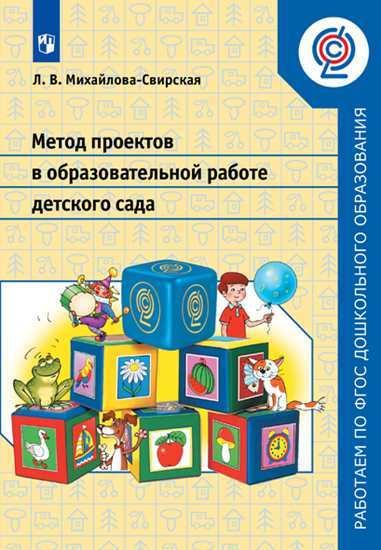 Метод проектов в образовательной работе детского сада: Пособие для педагого