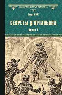 "Секреты д""Артаньяна: Кн.1: Дон Жуан из Толедо, мушкетер короля (12+)"