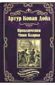 Приключения Мики Кларка: Роман