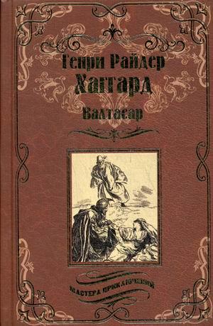Валтасар; Элисса, или Гибель Зимбое: Роман, повесть