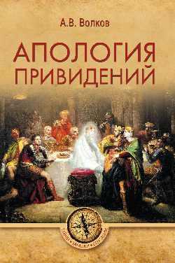 Апология привидений