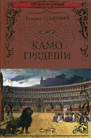 Камо Грядеши: Роман