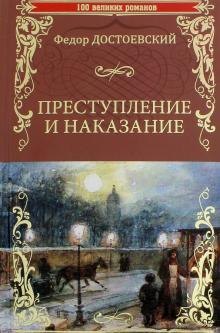 Преступление и наказание: Роман в шести частях с эпилогом