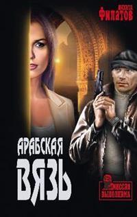 Арабская вязь: Романы