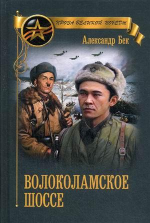Волоколамское шоссе: Роман в повестях