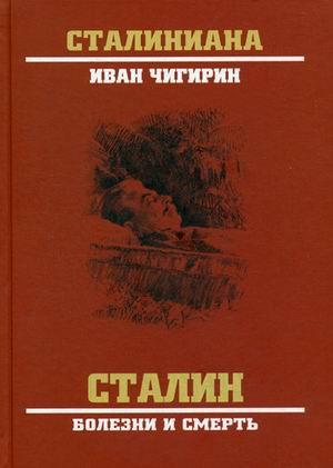 Сталин. Болезни и смерть
