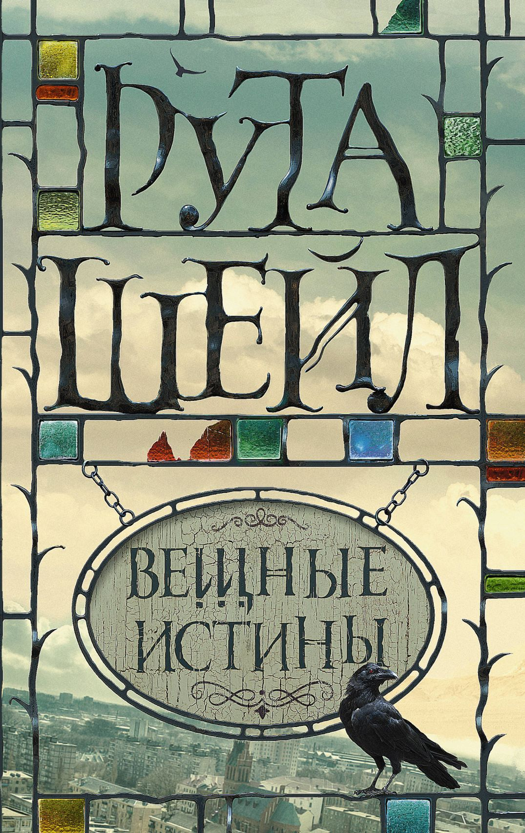 Вещные истины: Роман