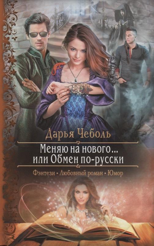 Меняю на нового... или Обмен по-русски: Роман