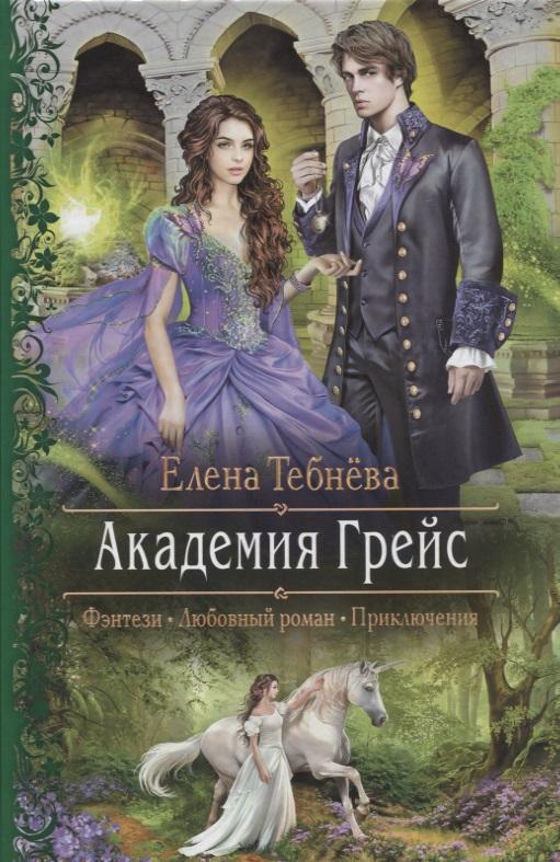 Академия Грейс: Роман